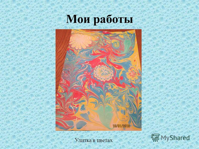Мои работы Улитка в цветах
