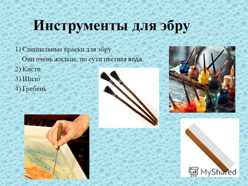 Инструменты для эбру 1) Специальные краски для эбру Они очень жидкие, по сути цветная вода. 2) Кисти 3) Шило 4) Гребень