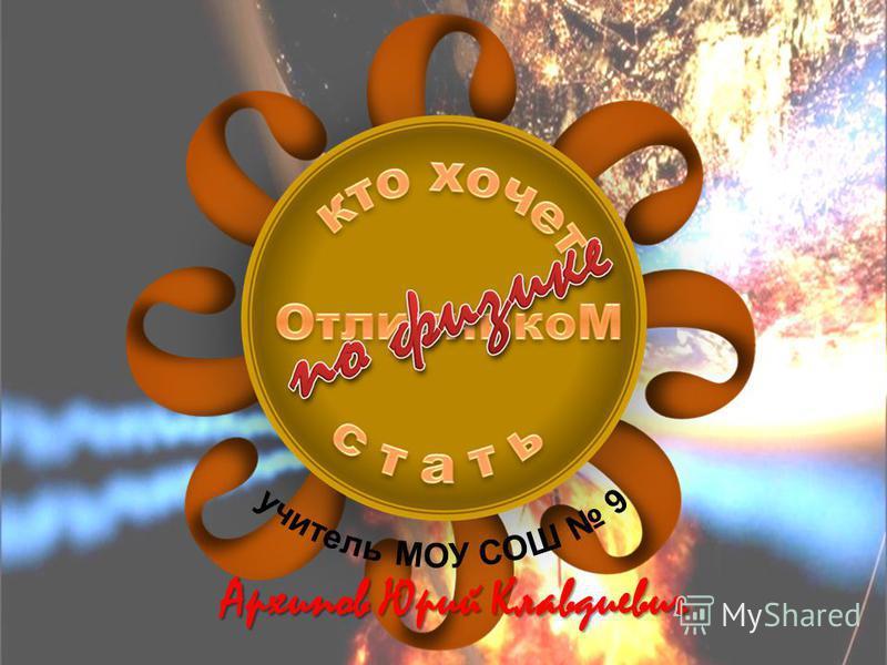 Архипов Юрий Клавдиевич