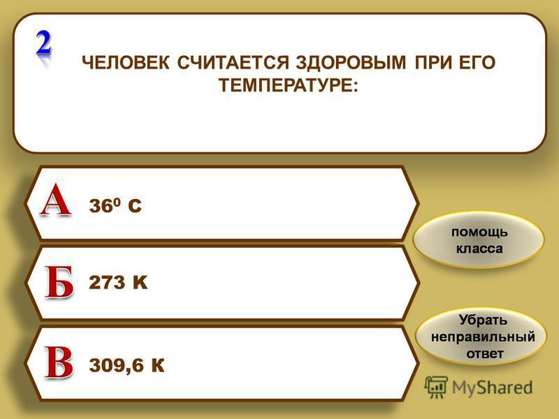 ЧЕЛОВЕК СЧИТАЕТСЯ ЗДОРОВЫМ ПРИ ЕГО ТЕМПЕРАТУРЕ: 36 0 С 273 K 309,6 К