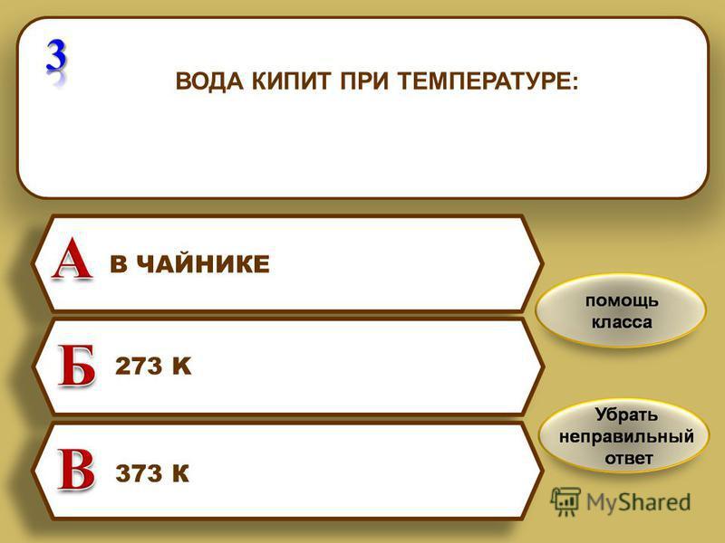 ВОДА КИПИТ ПРИ ТЕМПЕРАТУРЕ: 273 K 373 К В ЧАЙНИКЕ