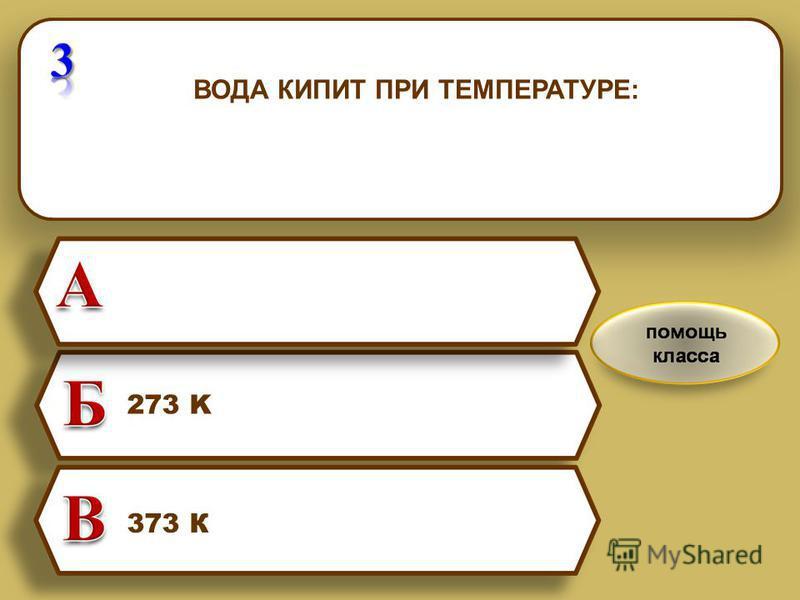 ВОДА КИПИТ ПРИ ТЕМПЕРАТУРЕ: 273 K 373 К