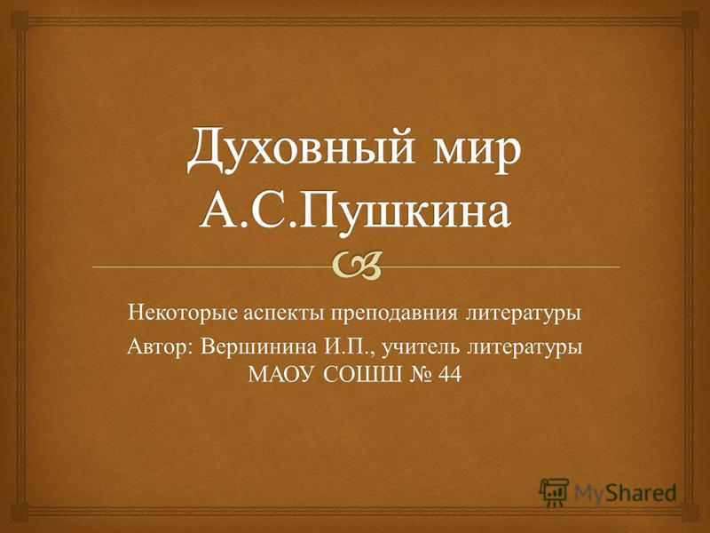 Некоторые аспекты преподавания литературы Автор : Вершинина И. П., учитель литературы МАОУ СОШШ 44