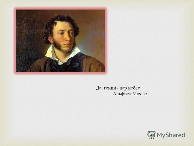 Да, гений - дар небес Альфред Мюссе