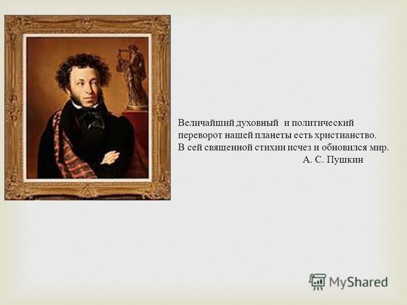 Величайший духовный и политический переворот нашей планеты есть христианство. В сей священной стихии исчез и обновился мир. А. С. Пушкин