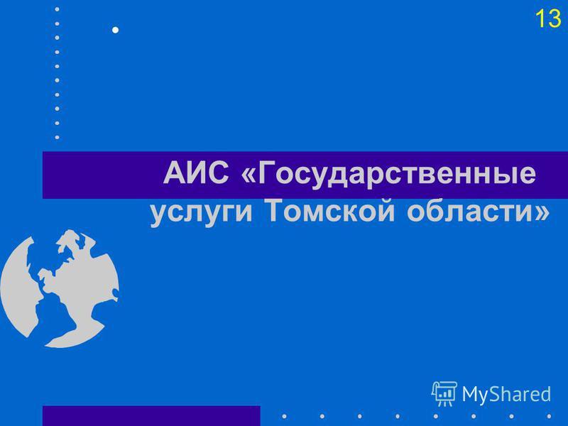 13 АИС «Государственные услуги Томской области»
