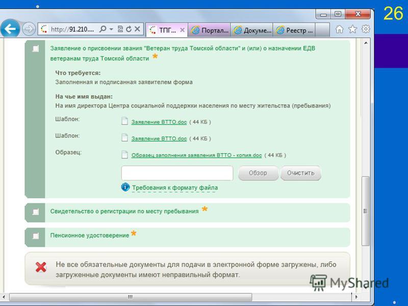 26 Подсистемы (компоненты) Портал государственных услуг