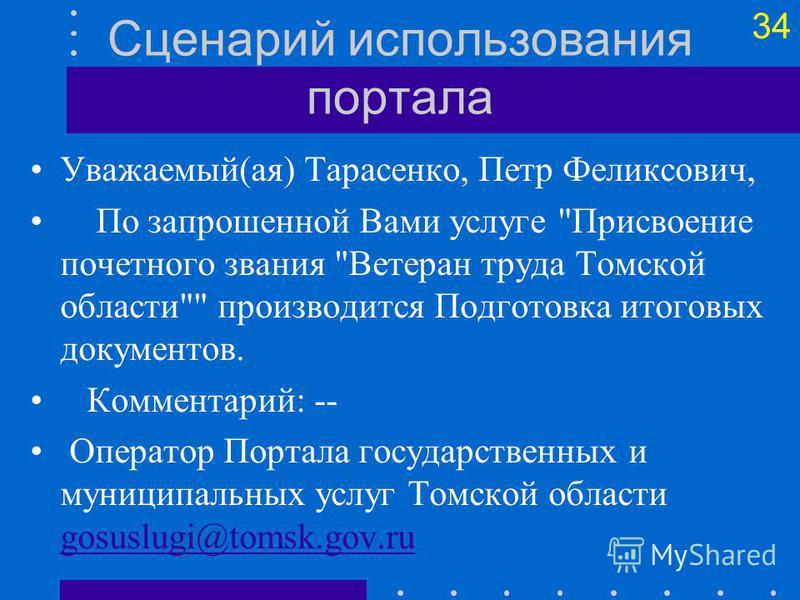 34 Сценарий использования портала Уважаемый(ая) Тарасенко, Петр Феликсович, По запрошенной Вами услуге