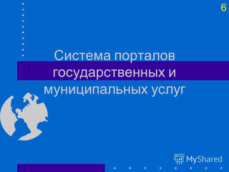 6 Система порталов государственных и муниципальных услуг