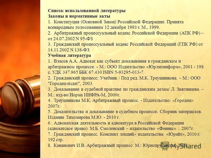 Список использованной литературы Законы и нормативные акты 1. Конституция (Основной Закон) Российской Федерации: Принята всенародным голосованием 12 декабря 1993 г. М., 1999. 2. Арбитражный процессуальный кодекс Российской Федерации (АПК РФ) – от 24.