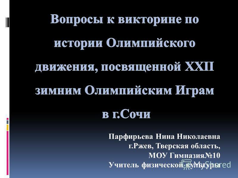 Парфирьева Нина Николаевна г.Ржев, Тверская область, МОУ Гимназия 10 Учитель физической культуры