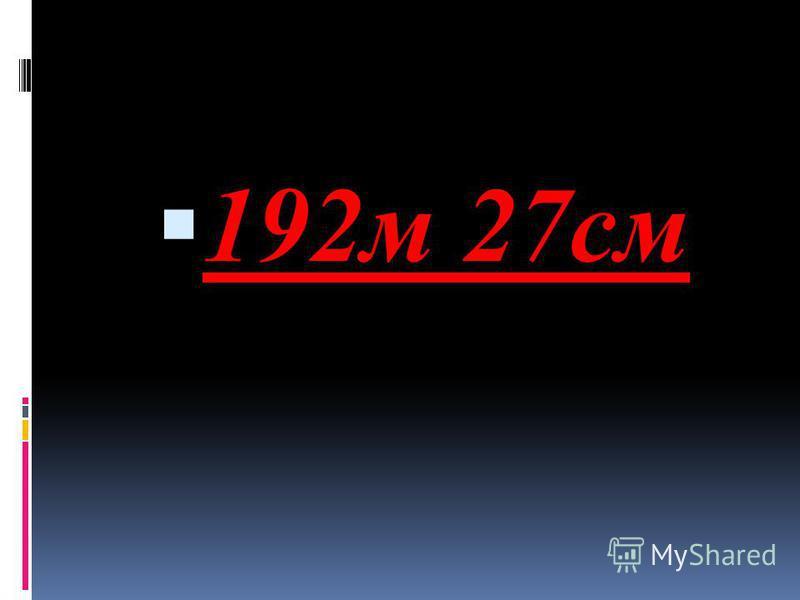 192 м 27 см