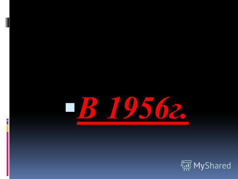 В 1956 г.