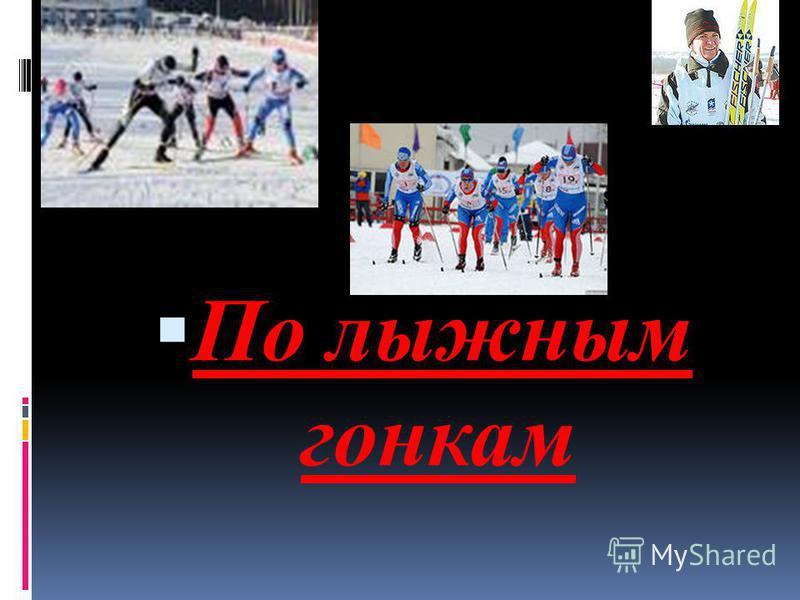 По лыжным гонкам