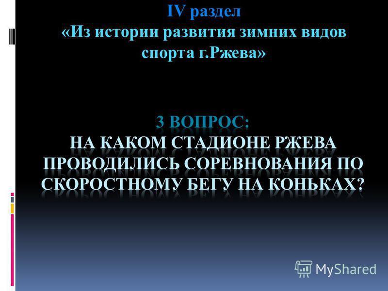 IV раздел «Из истории развития зимних видов спорта г.Ржева»