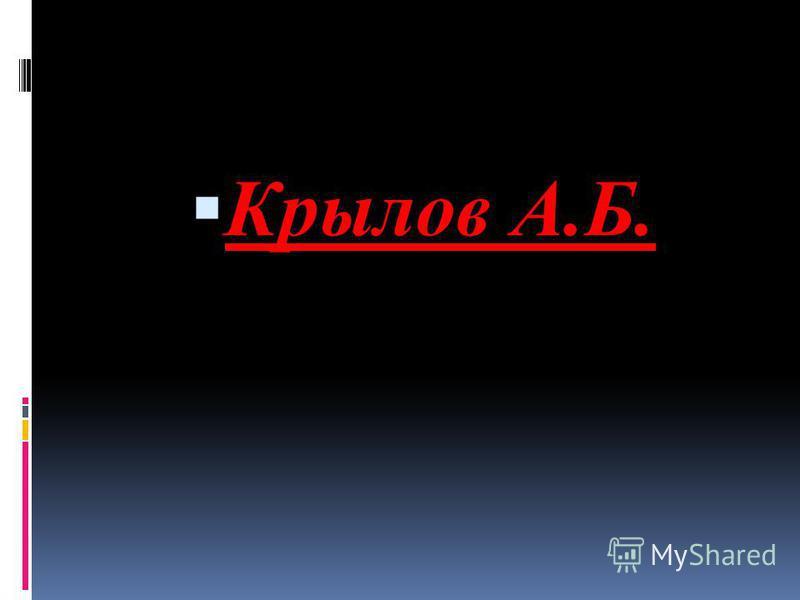 Крылов А.Б.