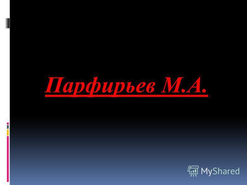 Парфирьев М.А.