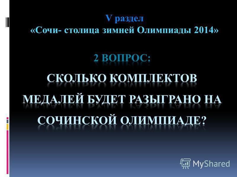 V раздел «Сочи- столица зимней Олимпиады 2014»