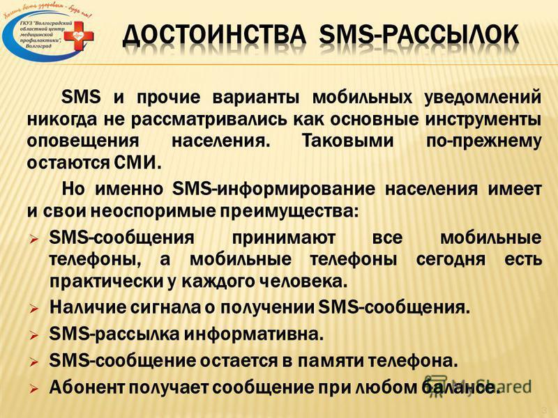 SMS и прочие варианты мобильных уведомлений никогда не рассматривались как основные инструменты оповещения населения. Таковыми по-прежнему остаются СМИ. Но именно SMS-информирование населения имеет и свои неоспоримые преимущества: SMS-сообщения прини