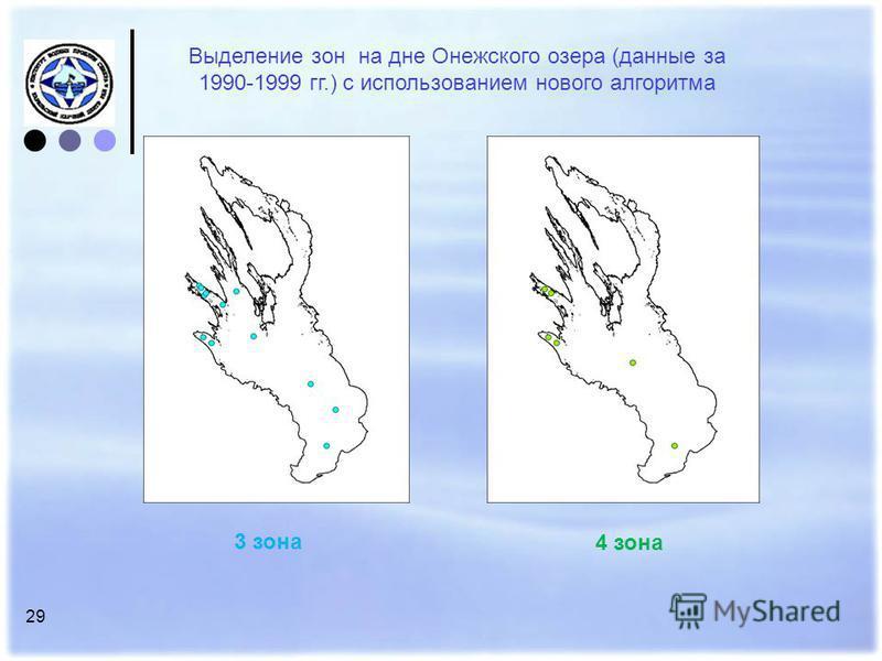 29 Выделение зон на дне Онежского озера (данные за 1990-1999 гг.) с использованием нового алгоритма 3 зона 4 зона