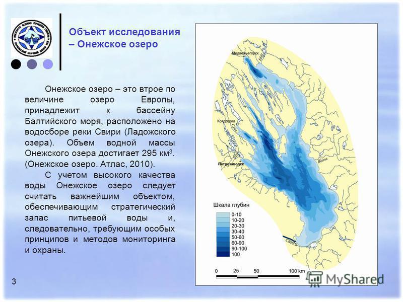 3 Онежское озеро – это втрое по величине озеро Европы, принадлежит к бассейну Балтийского моря, расположено на водосборе реки Свири (Ладожского озера). Объем водной массы Онежского озера достигает 295 км 3. (Онежское озеро. Атлас, 2010). С учетом выс