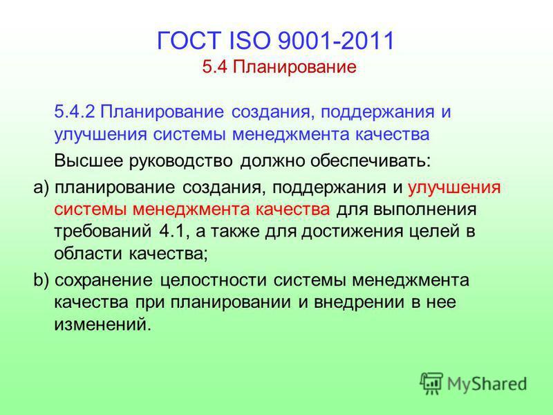ГОСТ ISO 9001-2011 5.4 Планирование 5.4.2 Планирование создания, поддержания и улучшения системы менеджмента качества Высшее руководство должно обеспечивать: a) планирование создания, поддержания и улучшения системы менеджмента качества для выполнени