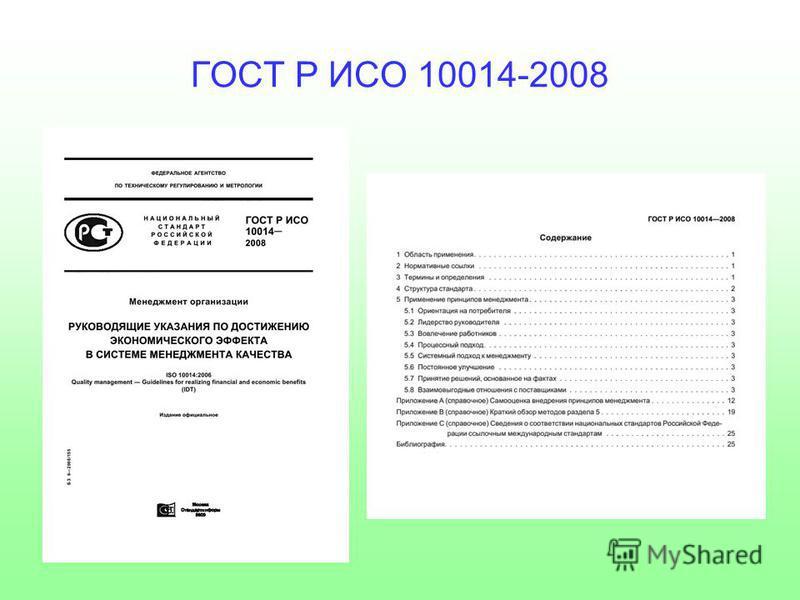 ГОСТ Р ИСО 10014-2008