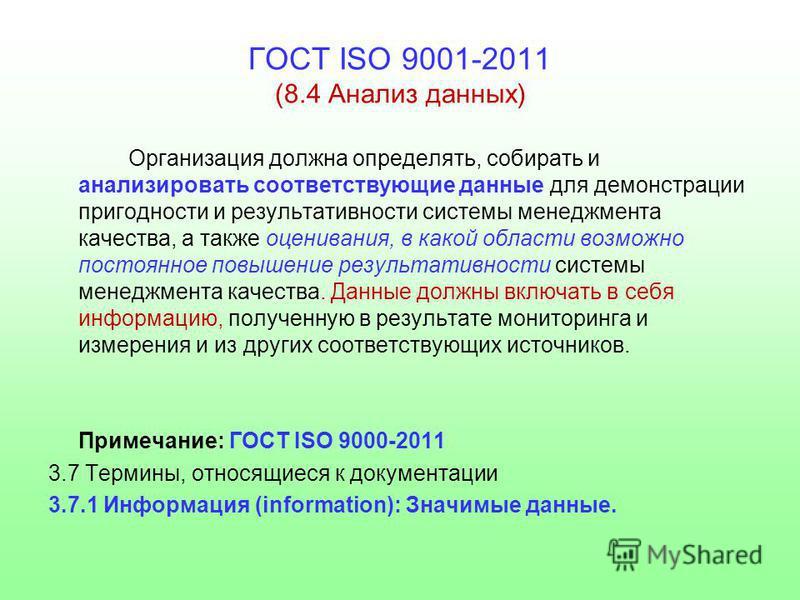 ГОСТ ISO 9001-2011 (8.4 Анализ данных) Организация должна определять, собирать и анализировать соответствующие данные для демонстрации пригодности и результативности системы менеджмента качества, а также оценивания, в какой области возможно постоянно