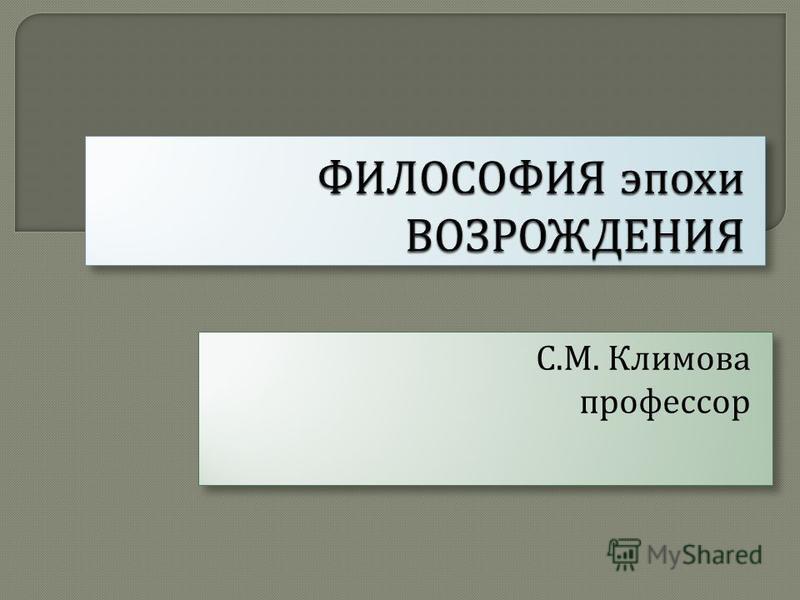 С. М. Климова профессор С. М. Климова профессор