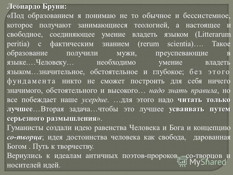 Леонардо Бруни: читать только лучшее усваивать путем серьезного размышления «Под образованием я понимаю не то обычное и бессистемное, которое получают занимающиеся теологией, а настоящее и свободное, соединяющее умение владеть языком (Litterarum peri