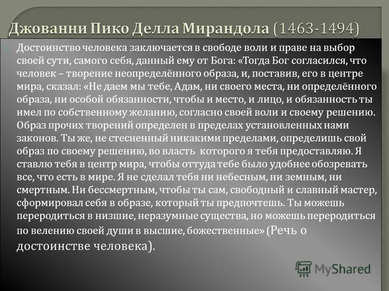 Достоинство человека заключается в свободе воли и праве на выбор своей сути, самого себя, данный ему от Бога : « Тогда Бог согласился, что человек – творение неопределённого образа, и, поставив, его в центре мира, сказал : « Не даем мы тебе, Адам, ни