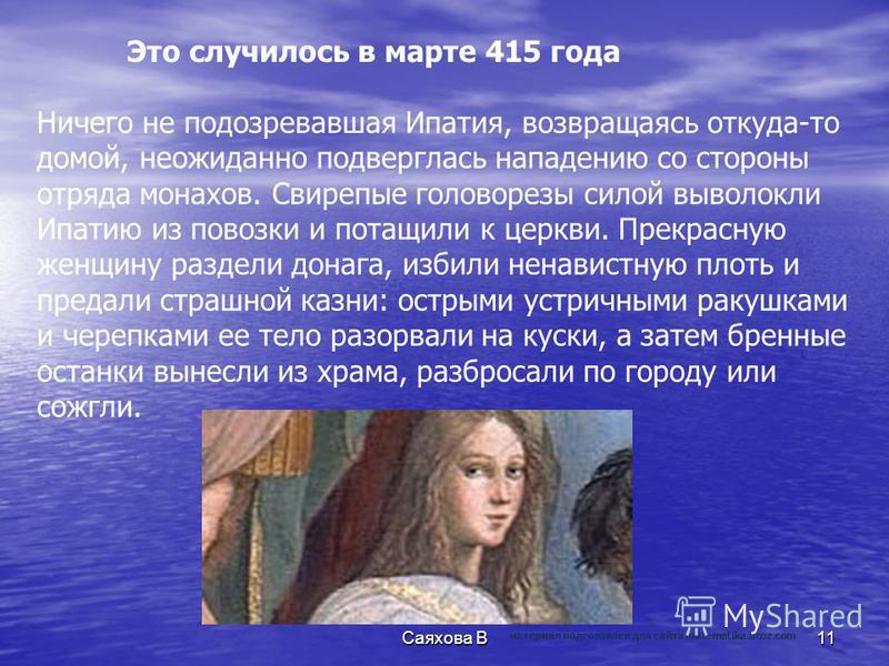 Это случилось в марте 415 года Ничего не подозревавшая Ипатия, возвращаясь откуда-то домой, неожиданно подверглась нападению со стороны отряда монахов. Свирепые головорезы силой выволокли Ипатию из повозки и потащили к церкви. Прекрасную женщину разд
