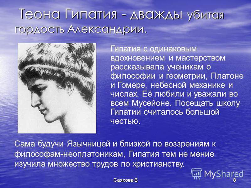 Теона Гипатия - дважды убитая гордость Александрии. Теона Гипатия - дважды убитая гордость Александрии., Гипатия с одинаковым вдохновением и мастерством рассказывала ученикам о философии и геометрии, Платоне и Гомере, небесной механике и числах. Её л