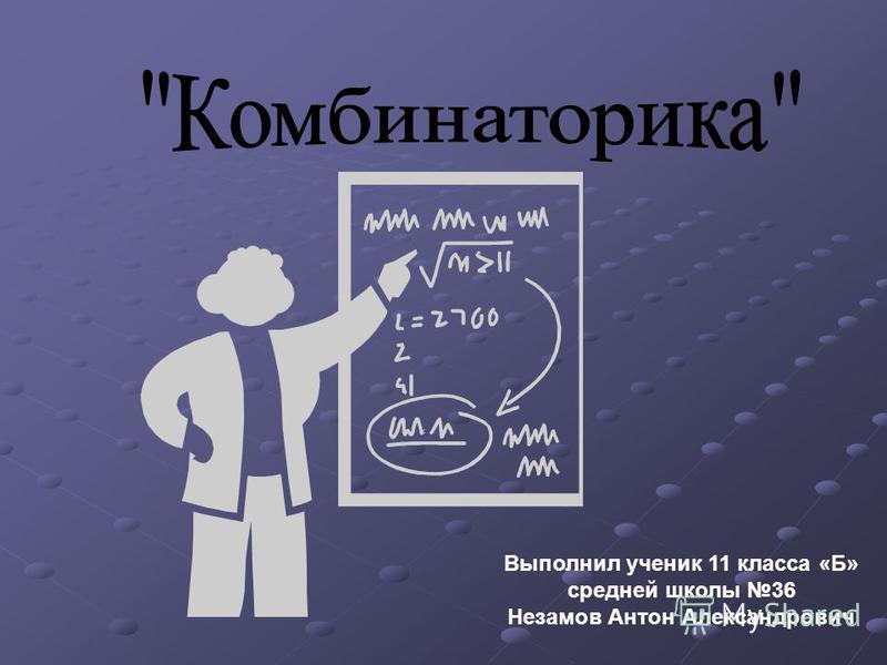 Выполнил ученик 11 класса «Б» средней школы 36 Незамов Антон Александрович