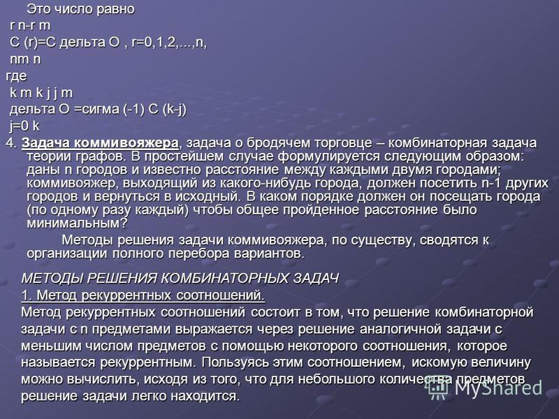 Это число равно r n-r m r n-r m C (r)=C дельта O, r=0,1,2,...,n, C (r)=C дельта O, r=0,1,2,...,n, nm n nm nгде k m k j j m k m k j j m дельта O =сигма (-1) C (k-j) дельта O =сигма (-1) C (k-j) j=0 k j=0 k 4. Задача коммивояжера, задача о бродячем тор