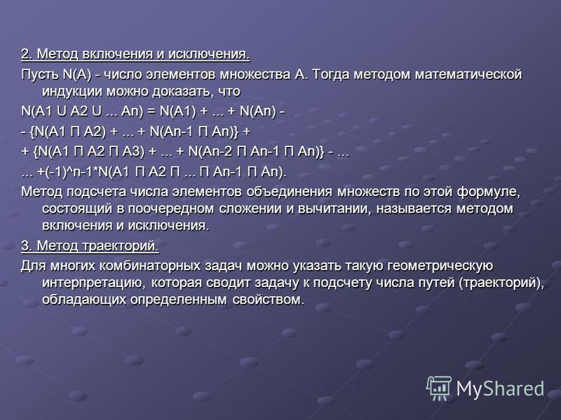 2. Метод включения и исключения. Пусть N(A) - число элементов множества A. Тогда методом математической индукции можно доказать, что N(A1 U A2 U... An) = N(A1) +... + N(An) - - {N(A1 П A2) +... + N(An-1 П An)} + + {N(A1 П A2 П A3) +... + N(An-2 П An-