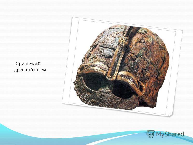 Германский древний шлем