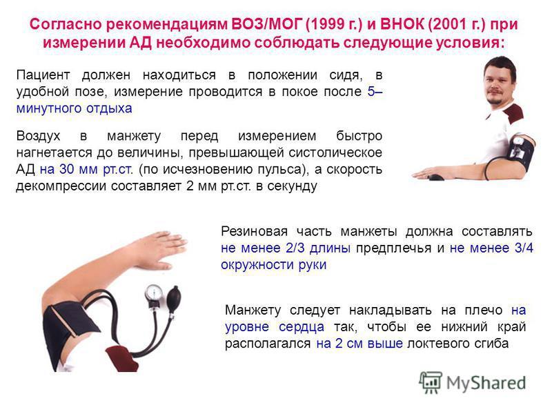Пациент должен находиться в положении сидя, в удобной позе, измерение проводится в покое после 5– минутного отдыха Манжету следует накладывать на плечо на уровне сердца так, чтобы ее нижний край располагался на 2 см выше локтевого сгиба Резиновая час