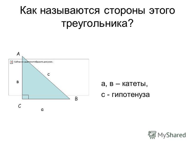 Как называются стороны этого треугольника? а, в – катеты, с - гипотенуза А В С с а в