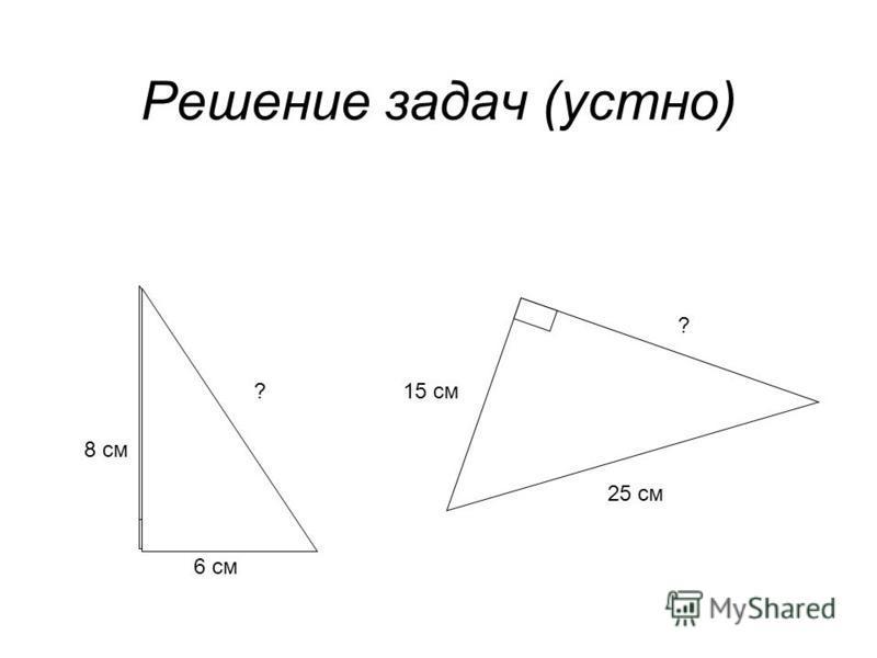 Решение задач (устно) 6 см 8 см ?15 см ? 25 см