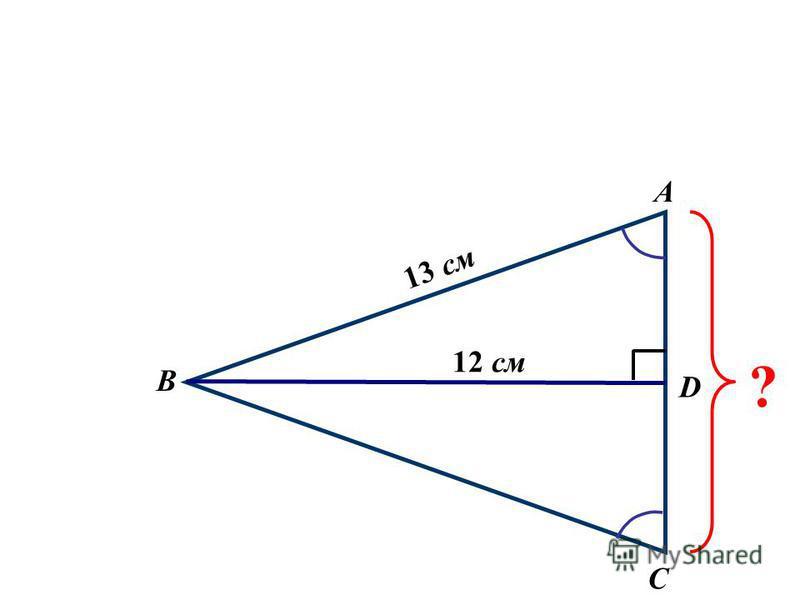 А B C D ? 12 см 13 см