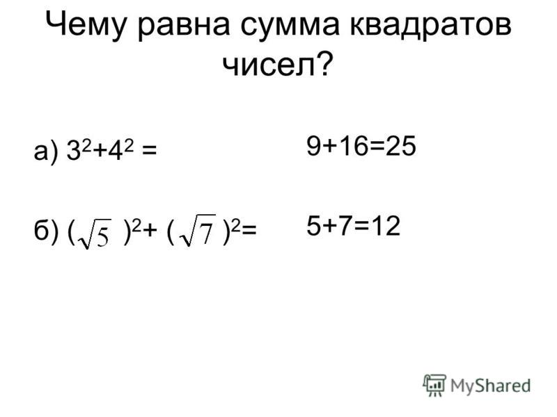 Чему равна сумма квадратов чисел? а) 3 2 +4 2 = б) ( ) 2 + ( ) 2 = 9+16=25 5+7=12