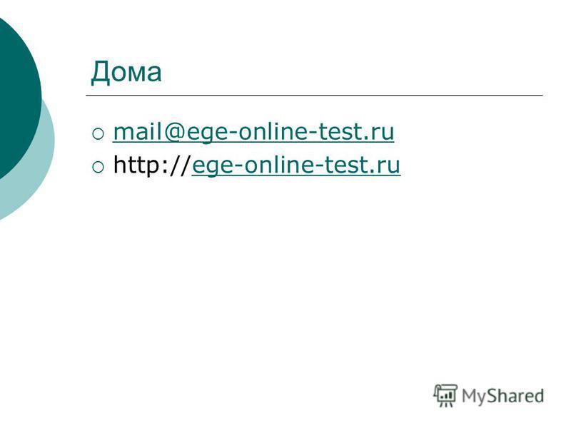 Дома mail@ege-online-test.ru http://ege-online-test.ruege-online-test.ru