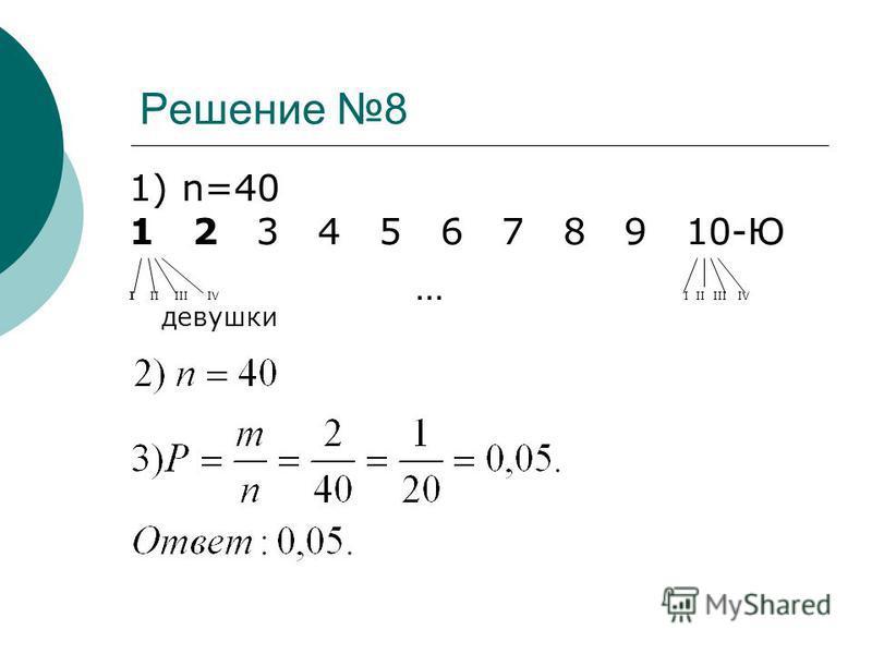 Решение 8 1) n=40 1 2 3 4 5 6 7 8 9 10-Ю I II III IV … I II III IV девушки