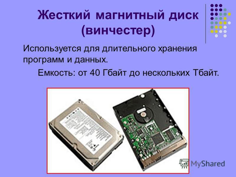 Жесткий магнийтный диск (винчестер) Используется для длительного хранения программ и данных. Емкость: от 40 Гбайт до нескольких Тбайт.
