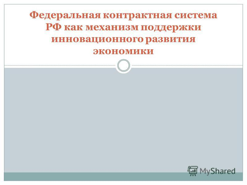 Федеральная контрактная система РФ как механизм поддержки инновационного развития экономики
