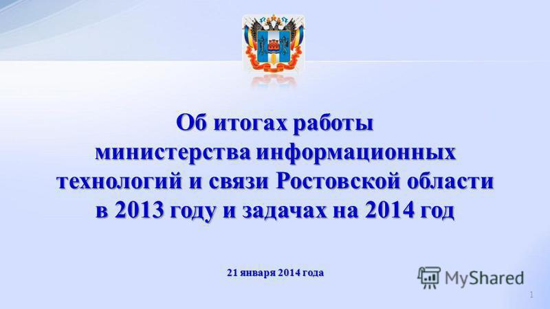 Об итогах работы министерства информационных технологий и связи Ростовской области в 2013 году и задачах на 2014 год 21 января 2014 года 1
