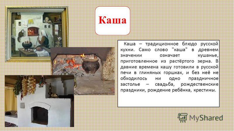 Каша Каша – традиционное блюдо русской кухни. Само слово