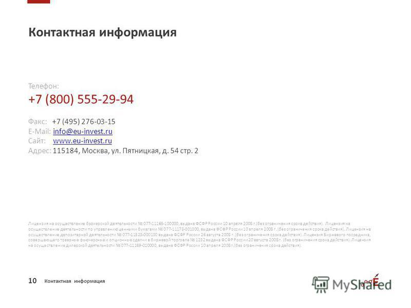 Контактная информация Телефон: +7 (800) 555-29-94 Факс: +7 (495) 276-03-15 E-Mail: info@eu-invest.ruinfo@eu-invest.ru Сайт: www.eu-invest.ruwww.eu-invest.ru Адрес: 115184, Москва, ул. Пятницкая, д. 54 стр. 2 Лицензия на осуществление брокерской деяте