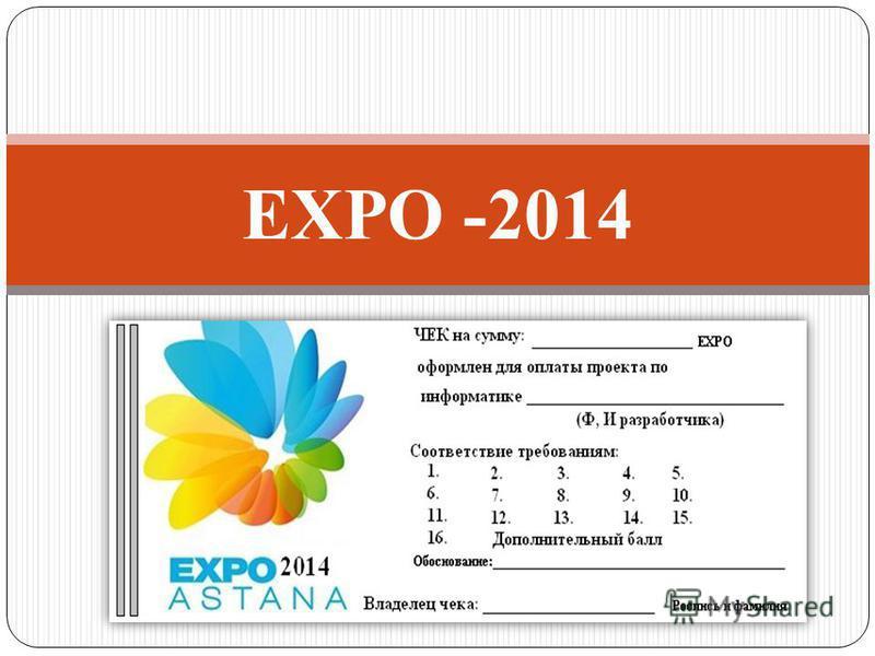 EXPO -2014